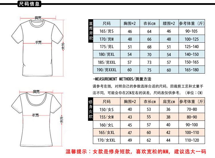 pym-tshirt-sizing